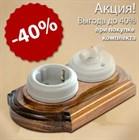 Выгода до 40% при покупке комплекта «розетка/выключатель + деревянная рамка» производителя Мезонин.